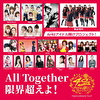 All Together限界超えよ!