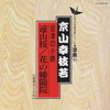遠山桜/花の幡隨院