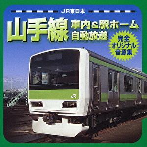 JR東日本山手線車内&駅ホーム自動放送 完全オリジナル音源集