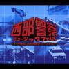 西部警察 ミュージック・ファイル ~テイチク音源による初収録曲&ベスト・セレクション~