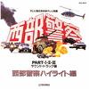 西部警察 PART・Ⅰ・Ⅱ・Ⅲ サウンドトラック盤 西部警察ハイライト編