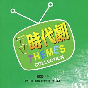 TV時代劇テーマ・コレクション