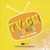 TV-CMソング・コレクション