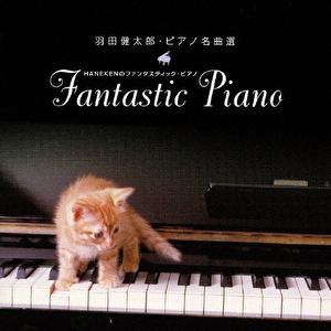 羽田健太郎 羽田健太郎・ピアノ名曲選 HANEKENのファンタスティック ...