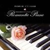羽田健太郎・ピアノ名曲選 HANEKENのロマンティック・ピアノ
