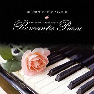 羽田健太郎 羽田健太郎・ピアノ名曲選 HANEKENのロマンティック ...