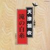 日本の伝統芸能シリーズ:浪曲「滝の白糸」
