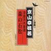 浪曲編-53 河内音頭 森の石松