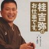 桂吉弥のお仕事です。2 かぜうどん 七段目