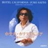 ホテル・カリフォルニア~愛のハーモニカ~