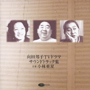 向田邦子TVドラマ サウンドトラック集