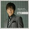北山たけし ベスト・アルバム No.1