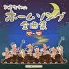 おきなわのホームソング全曲集 2007年4月~2008年12月