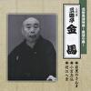 花形落語特撰~落語の蔵~ 目黒のさんま/小言念仏/近江八景