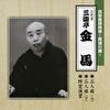 花形落語特撰~落語の蔵~ 三人旅(上)/三人旅(下)/防空演習
