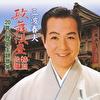 三波春夫 歌舞伎座特別公演 20年の歴史主題歌集