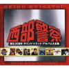 西部警察 誕生30周年 サウンド・トラック・アルバム大全集