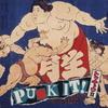 PUNK IT! トゥキョウⅡ