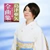 島津亜矢2011年全曲集