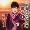 名曲 日本のこころ 歌心1