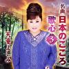 名曲 日本のこころ 歌心3