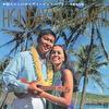 裕ちゃんのHOLIDAY IN HAWAII