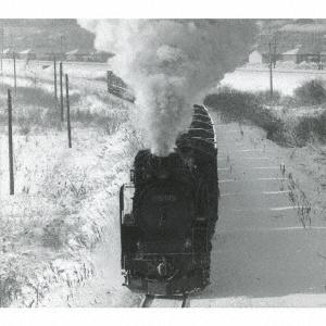 永遠の想い出 ありし日の蒸気機関車