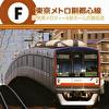 東京メトロ副都心線 駅発車メロディー&駅ホーム自動放送