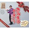 きみまろ 歌の贈りもの!~綾小路きみまろのヒット歌謡・名曲集 スペシャルCDボックス