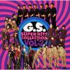 GSスーパー・ヒッツ・コレクション(2)