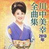 川中美幸2013年全曲集