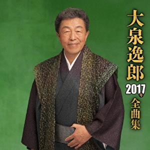 大泉逸郎2017年全曲集