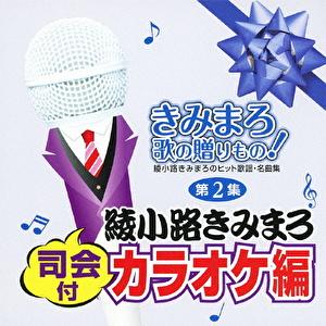 きみまろ 歌の贈りもの!~綾小路きみまろのヒット歌謡・名曲集 司会付カラオケ編 第2集