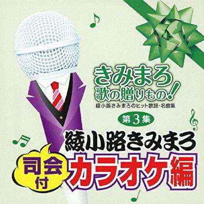 きみまろ 歌の贈りもの!~綾小路きみまろのヒット歌謡・名曲集 司会付カラオケ編 第3集