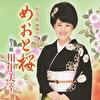 めおと桜/歌手紙