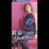 東京You ターン/黄昏 miss you