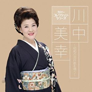 川中美幸~昭和の流行歌を唄う~