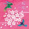桜唄~二胡が奏でる癒しの調べ