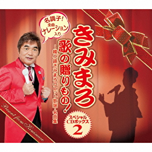 きみまろ 歌の贈りもの!~綾小路きみまろのヒット歌謡・名曲集 スペシャルCDボックス2