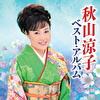 秋山涼子 ベスト・アルバム