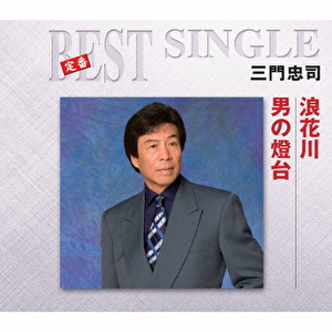 浪花川/男の燈台