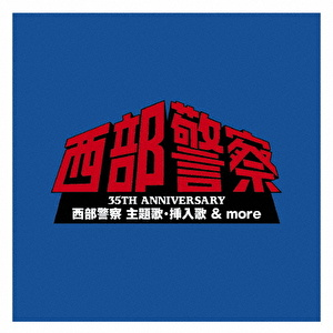 35TH ANNIVERSARY 西部警察 主題歌・挿入歌 & more