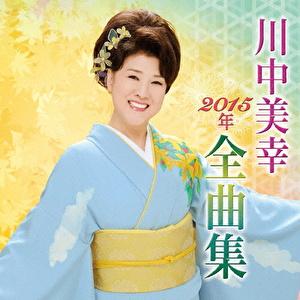 川中美幸2015年全曲集