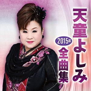天童よしみ2015年全曲集