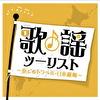 歌謡ツーリスト ~奏でるトラベル・日本縦断~