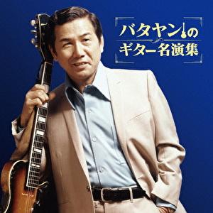 バタヤンのギター名演集