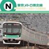 東京メトロ南北線 駅発車メロディー&駅ホーム自動放送