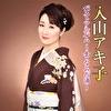 入山アキ子 ベストアルバム~女・なみだ酒~