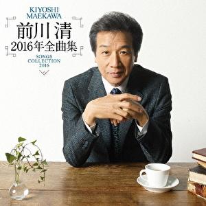 前川清2016年全曲集