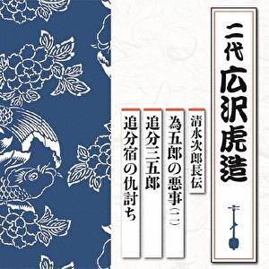 清水次郎長伝 為五郎の悪事(二)/追分三五郎/追分宿の仇討ち